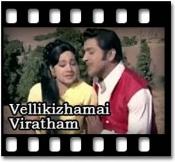 Deviyin Thirumugam Tharisanam Thanthathu - MP3