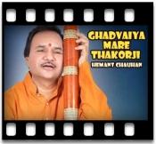 Ghadvaiya Mare Thakorji (Bhajan) - MP3