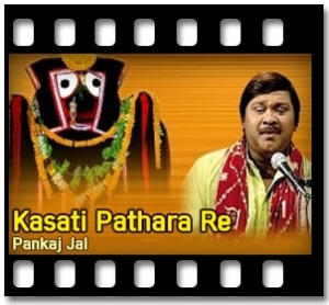 Kasati Pathara Re  - MP3