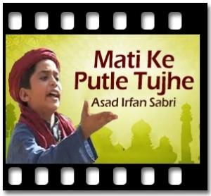 Mati Ke Putle Tujhe (Islam Devotional) - MP3