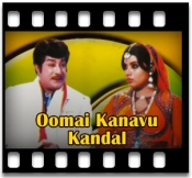Pani Thendral (With Female Vocals)  - MP3